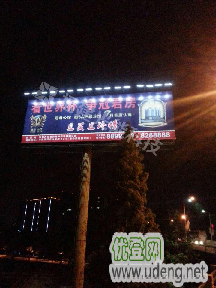 户外广告照明系统