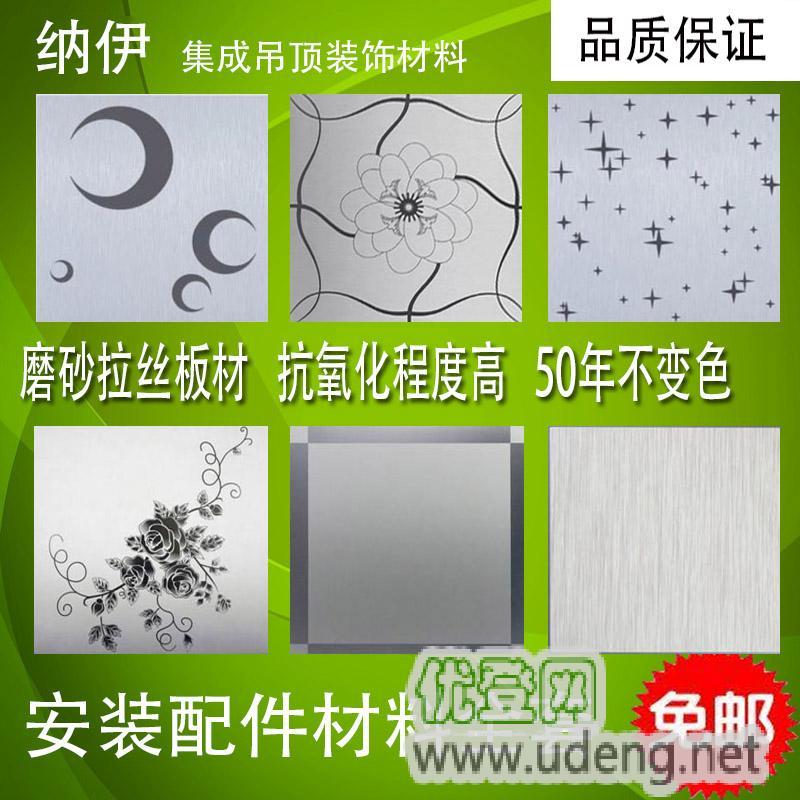 家装主材集成吊顶铝天花铝扣板磨砂铝本色 抗油污滚涂板艺术造型板