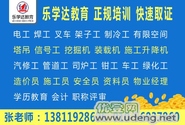 北京氩弧焊培训学校 电工焊工叉车培训学校