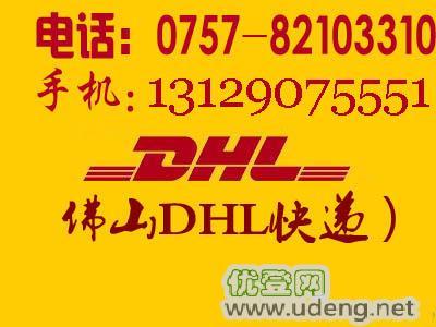 佛山国际快递 佛山DHL