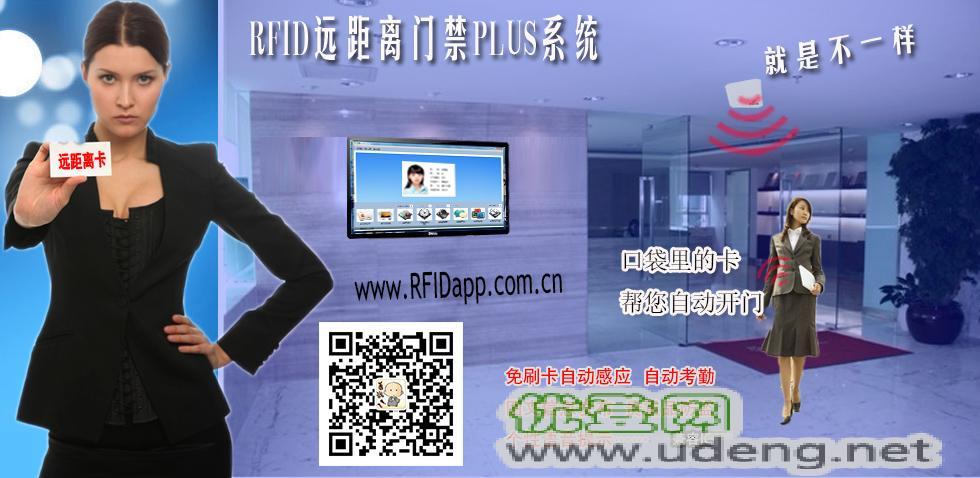 RFID门禁考勤Plus系统