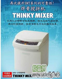thinky搅拌脱泡机ARE-310