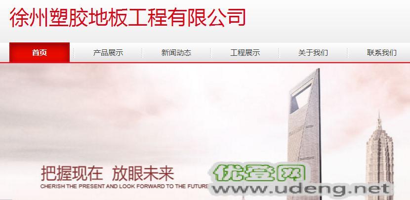 PVC塑胶地板,PVC地板施工,徐州PVC
