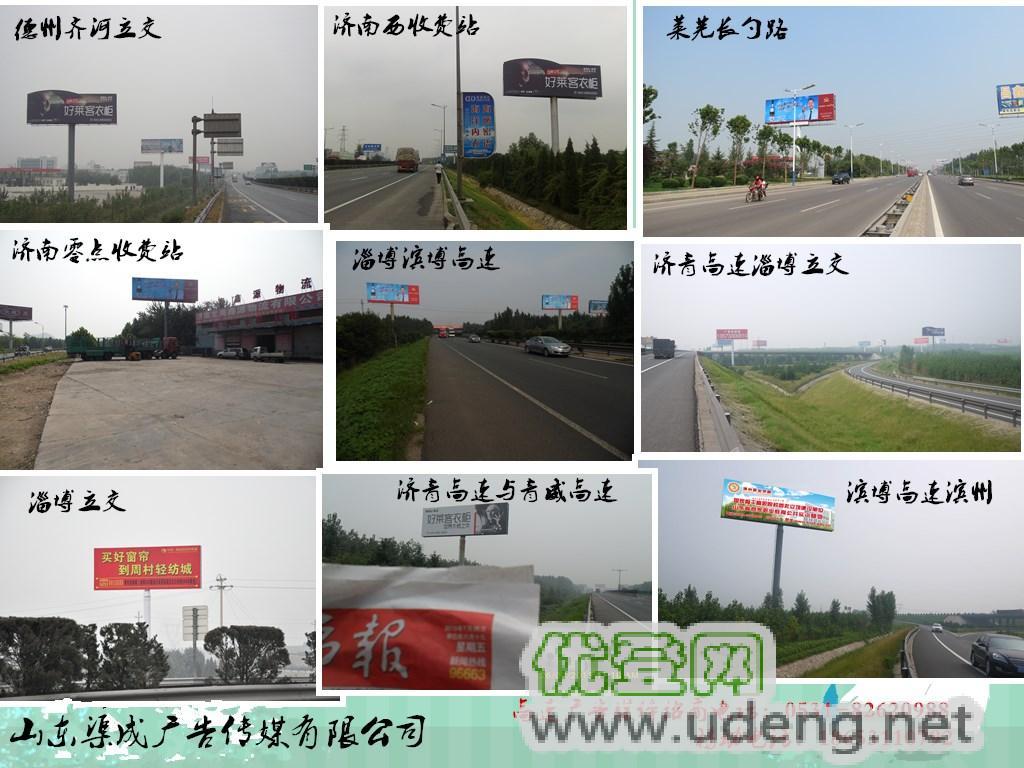 淄博高速广告牌/济南收费站口高速广告牌