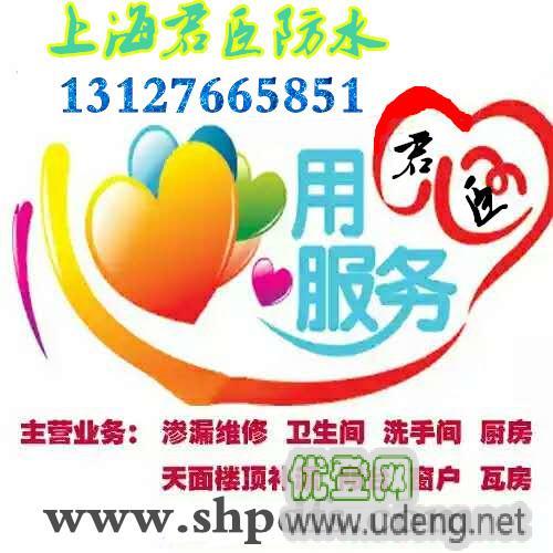上海专业防水补漏屋顶外墙阳光房阳台别墅厂房漏水维修