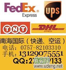 南海DHL国际快递,狮山DHL,罗村DHL