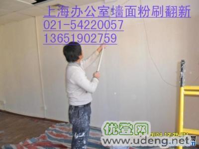 上海浦东墙面粉刷 旧墙面翻新 涂料粉刷 房屋翻新