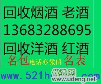 北京回收茅台酒价格表