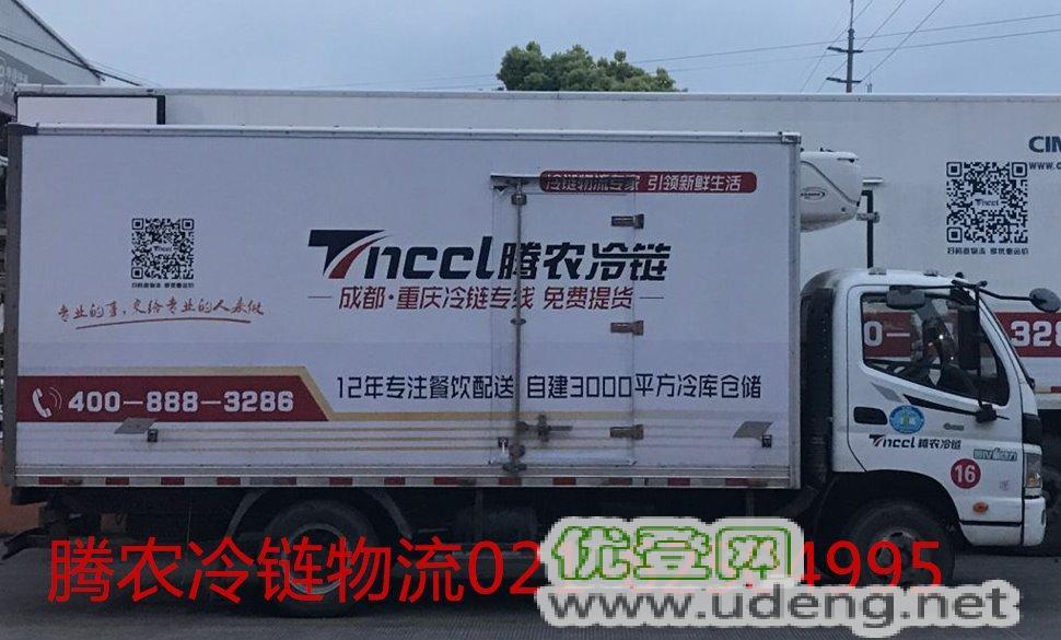上海冷链运输 冷链零担物流 冷链零担配送 上海腾农物流