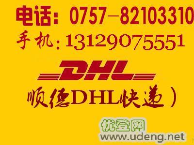 顺德DHL 乐从DHL 龙江DHL 微信18925968165