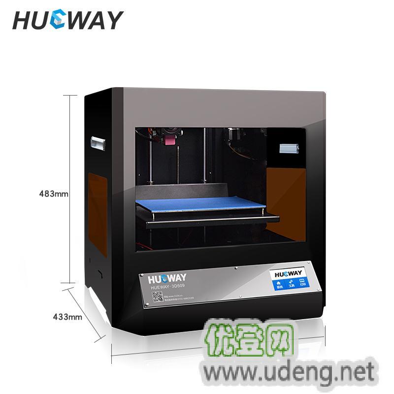 优锐3D-509打印机,教育使用