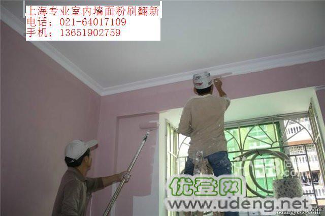 上海墙面粉刷 二手房翻新 墙面修补 打隔断 刮大白