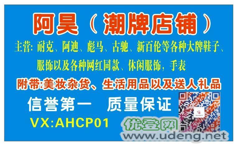 潮牌VX:AHCP01