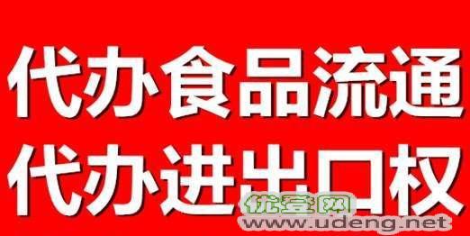 北京办理朝阳进出口权审批