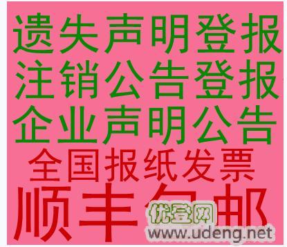 石家庄报纸登工商注销电话 企业声明公告登报