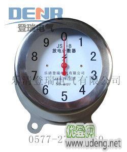 供应JS-8,JS-10/800,JSY-10放电计数器
