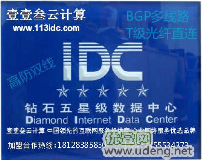 高防服务器租用,福州服务器,BGP高防,微端机器