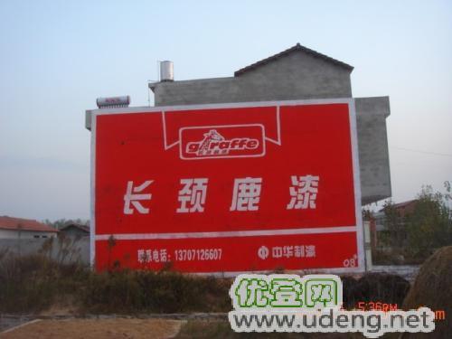 广告,墙字匠,墙体广告,吉安广告,户外广告,广告制作,广告工程,布幔,大型户外广告,涂料,涂料广告!