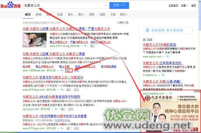 百度关键词搜索,关键词广告,关键词推广,百度搜索