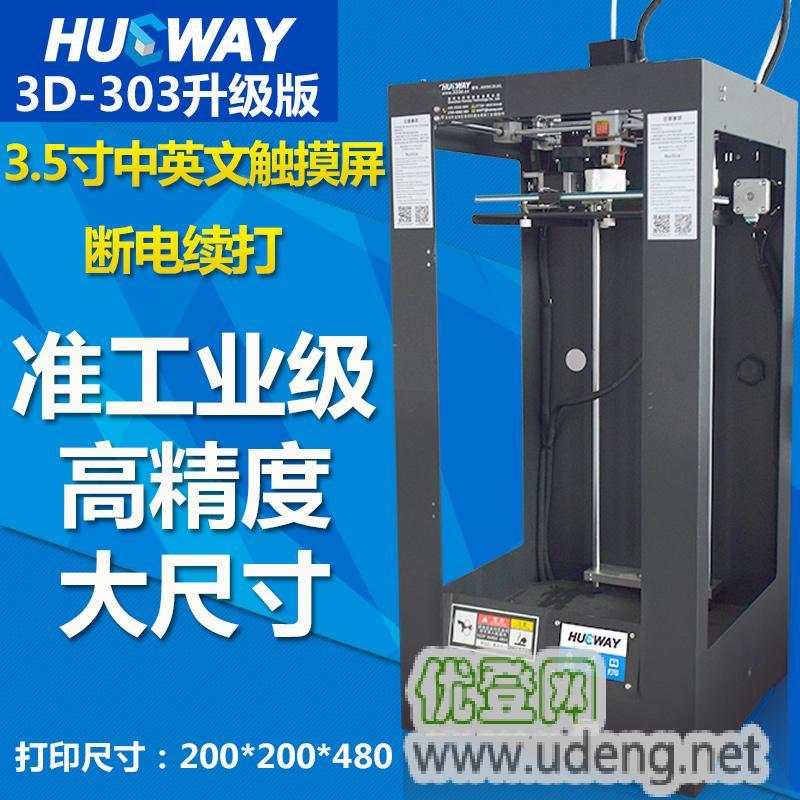 优锐3D-303打印机,工业级高精度,模具打样