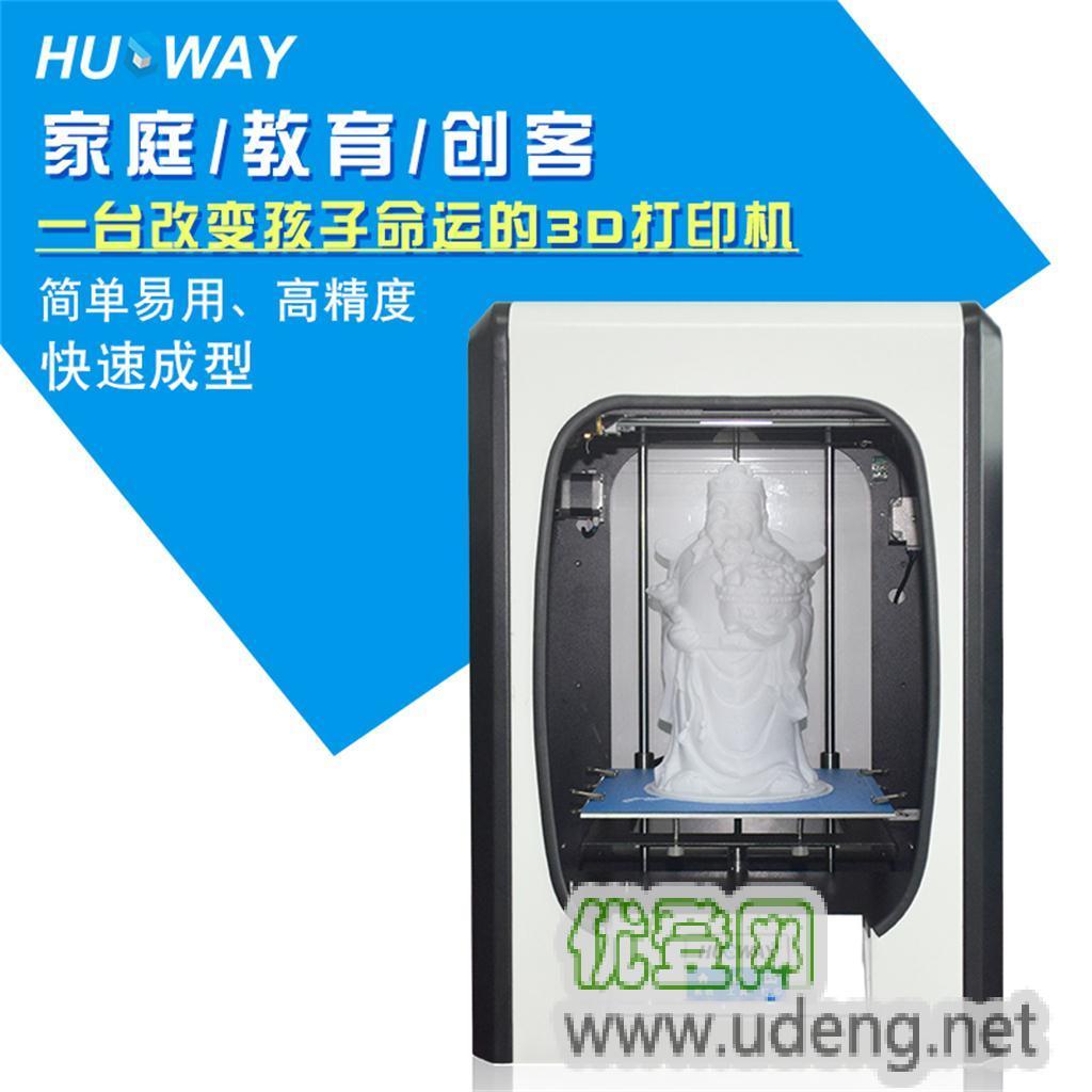 优锐3D-210B打印机,高精度,教师使用