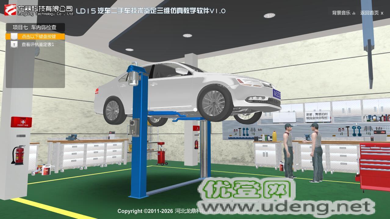 LD15汽车二手车技术鉴定三维仿真教学软件