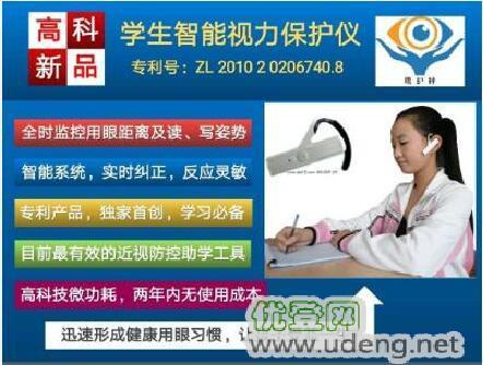 儿童智能视力保护仪
