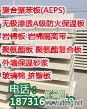 保温板/聚合聚苯AEPS板/硅质参透保温板/岩棉板/隔离带/聚氨酯板