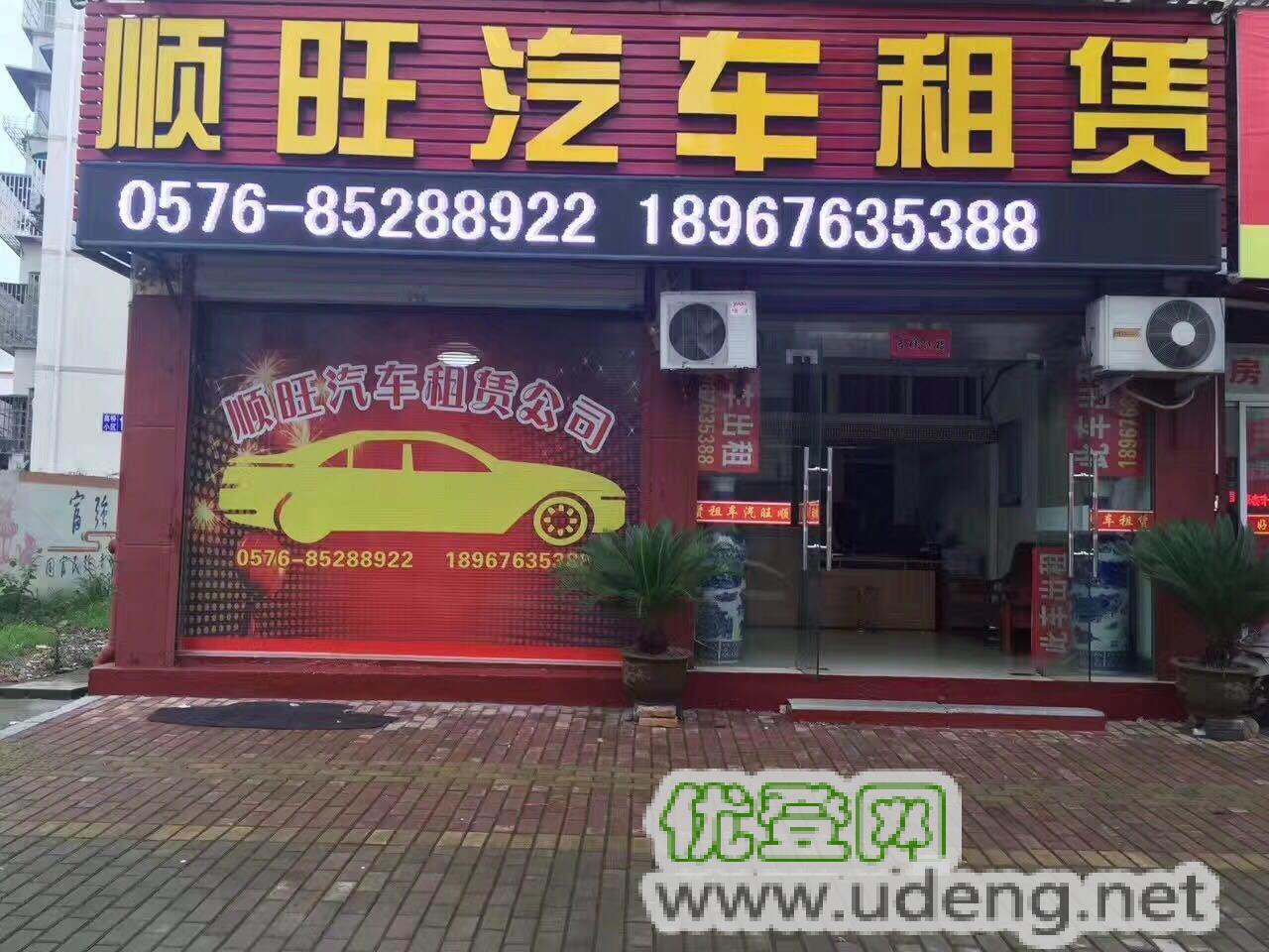 浙江省临海市顺旺汽车租赁公司
