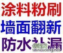 上海外墙涂料施工 外墙真石漆翻新 上海外墙真石漆施工队