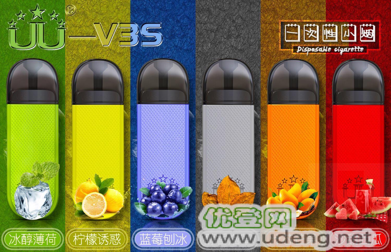 UUV3S一次性电子烟