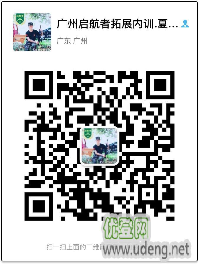 广州启航者青少年夏令营